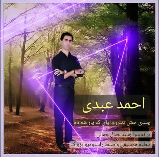 احمد عبدی چندی خش دن