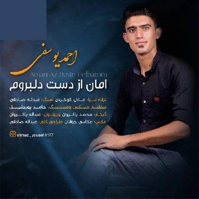 احمد یوسفی امان از دست دلبروم