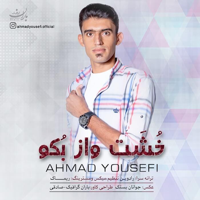 احمد یوسفی خشت واز بکو