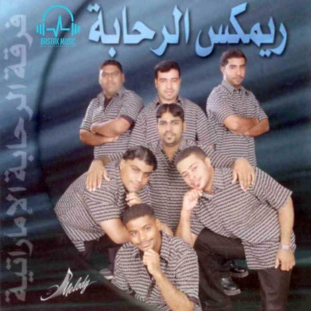 فرقه الرحابه اماراتی عروسی
