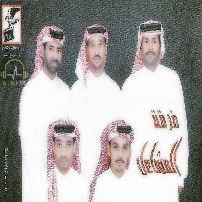 فرقه المشاعل مبارکن مبارک