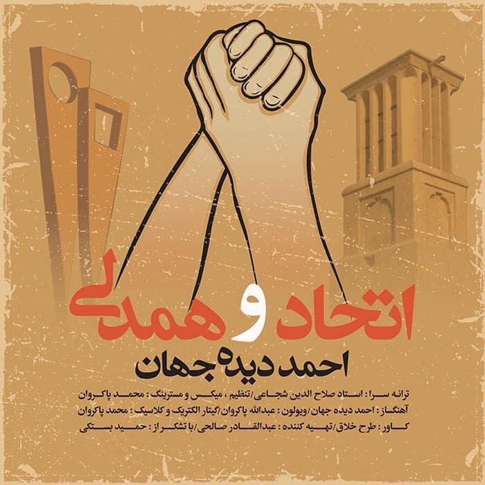 احمد دیده جهان اتحاد و همدلی
