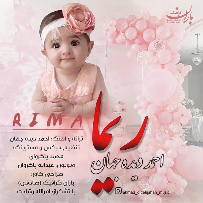 احمد دیده جهان ریما