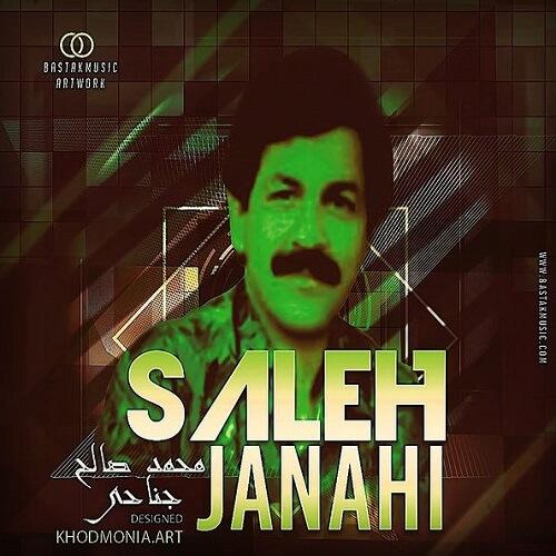 محمد صالح جناحی رفتم ا لنگه