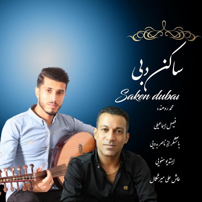 محمد روهنده فیصل اسماعیلی ساکن دبی