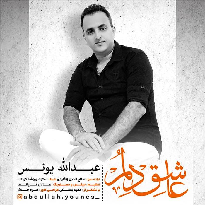 عبدالله یونس عاشق دلم